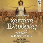 Kantata_Eleytherias