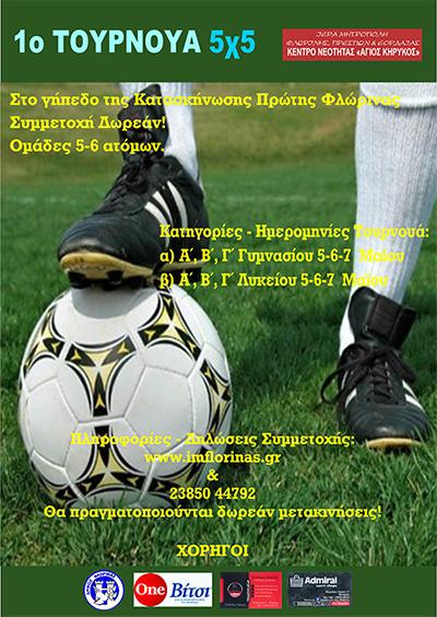 τουρνουά ποδοσφαίρου